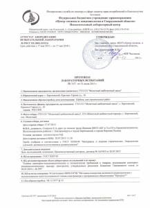 Протокол Лабораторных испытаний (ПЛИ) щебень 1 стр