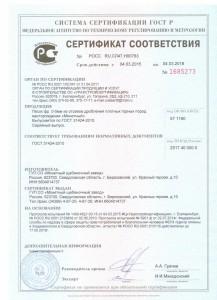 Сертификат соответствия на отсев