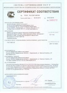 Сертификат соответствия на щебень