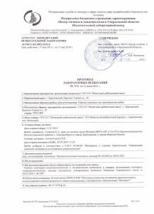 Протокол Лабораторных испытаний (ПЛИ)  скальный грунт 1 стр